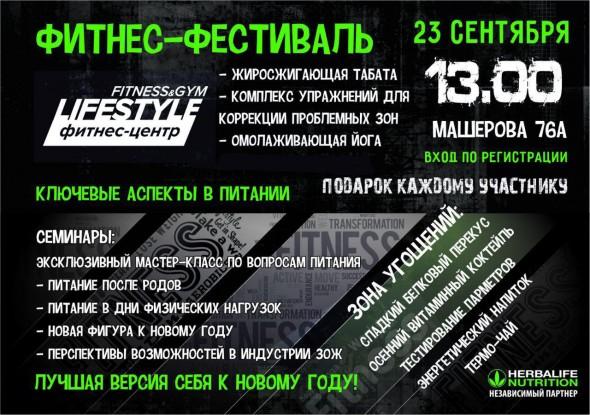 Фитнес-фестиваль для лучшей фигуры к новому году!