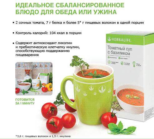 как похудеть с томатным соком