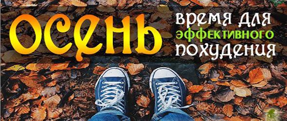 Осеннее похудение. Самое время!